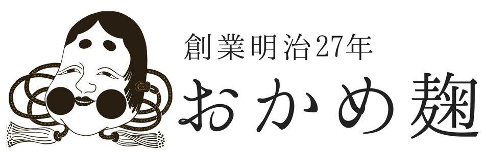 【公式】おかめ麹 こうじと味噌/山梨県甲府市