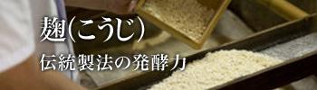 麹(こうじ) 伝統製法の発酵力