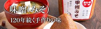 味噌(みそ) 120年続く手作りの味