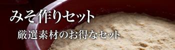 お得な味噌作りセット